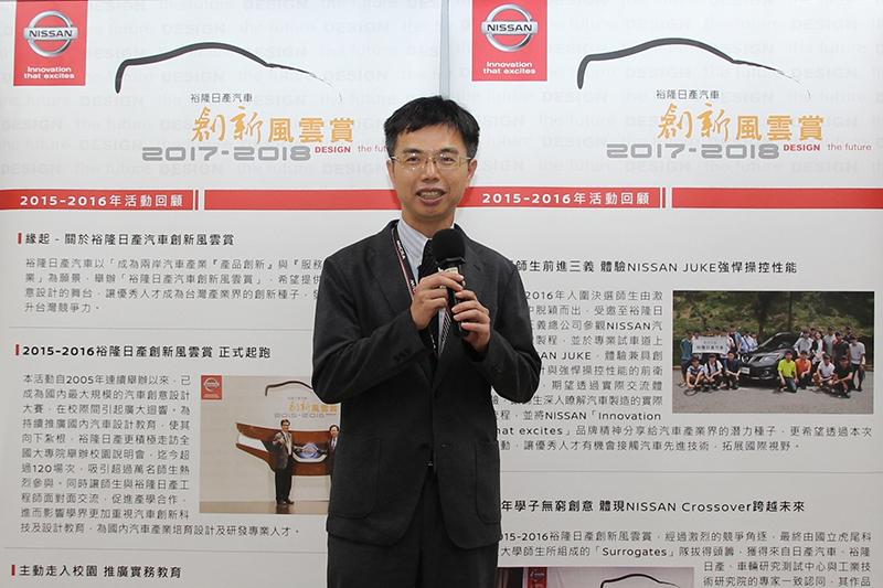 裕隆日產鐘文川協理表示,Nissan期望透過長期投入企業資源、辦理創意競賽活動,以達成善盡企業社會責任的目標。