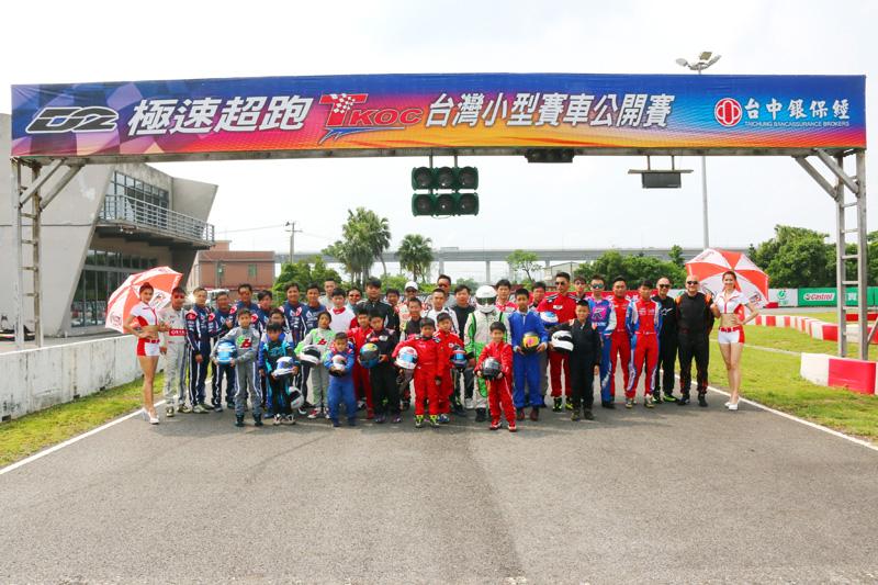 本次Yamaha SL卡丁車錦標賽再次與極速超跑TKOC台灣小型賽車公開賽共同舉辦。
