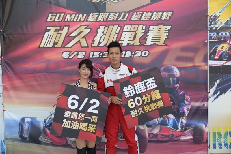決戰602高雄首場耐久賽