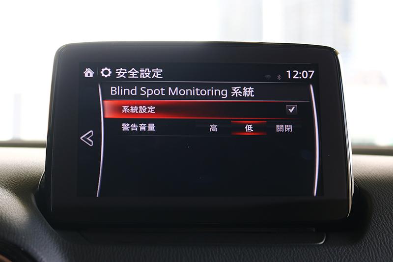 BSM盲點偵測系統可由MZD Connect設定啓閉或警示音大小。