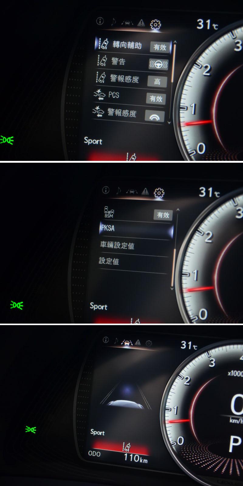 大改款ES全車系標配了新版LSS+主動安全防護系統
