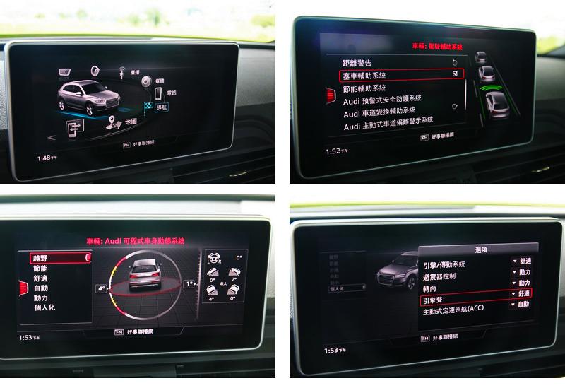 進化的MMI系統不僅操作更直覺,駕駛也可從中讀取設定安全輔助與駕駛模式等。