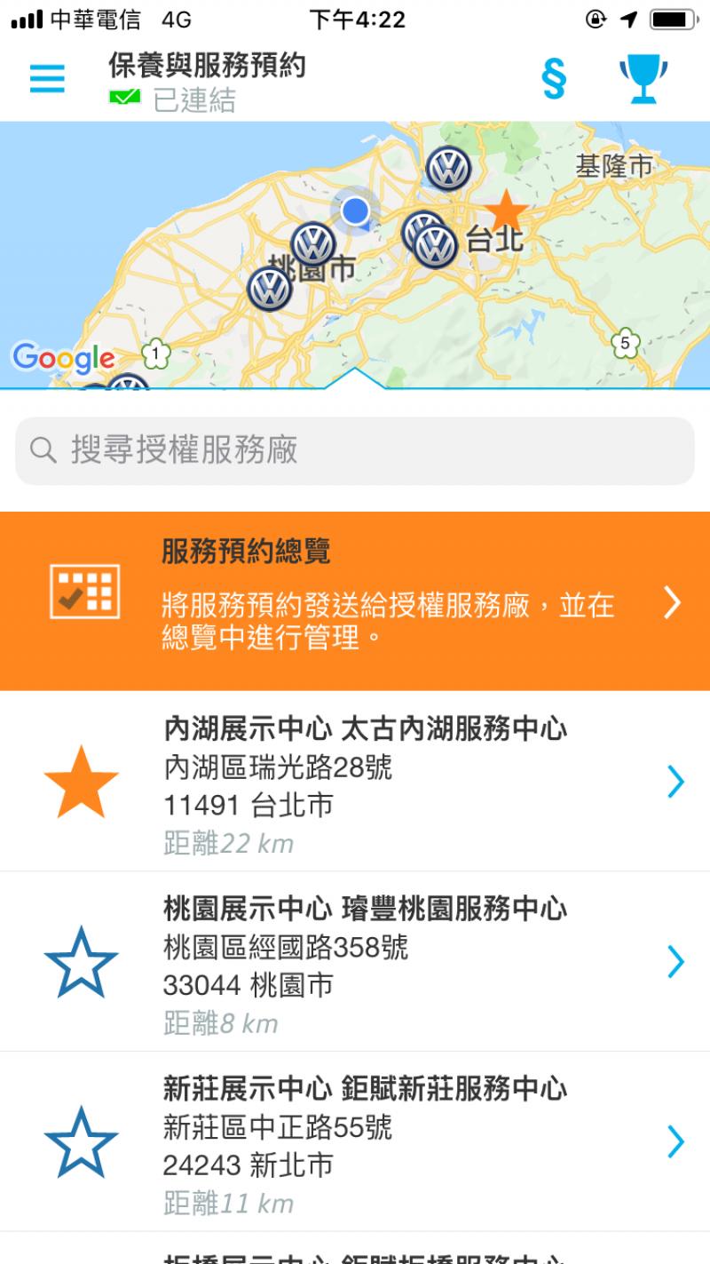 於手機上使用福斯智聯還能查詢服務中心位置並線上預約保養。