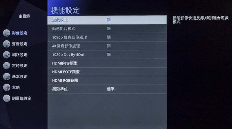 ▲除了前面放置於影像設定的項目外,實際上在 TH-55GX750W 的選單中,包含機能設定以及基本設定內,也有可左右影像效果的參數,所以進階玩家可以透過更深入的調整,讓畫面表現更趨完美。