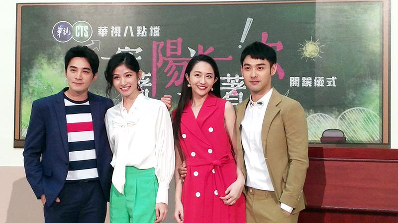 圖4 華視新戲《守著陽光守著你》演員(左至右)是元介、李千那、吳品潔、潘柏希。