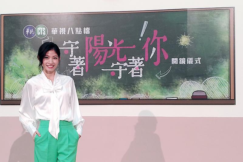 圖2 華視新戲《守著陽光守著你》女主角李千那。