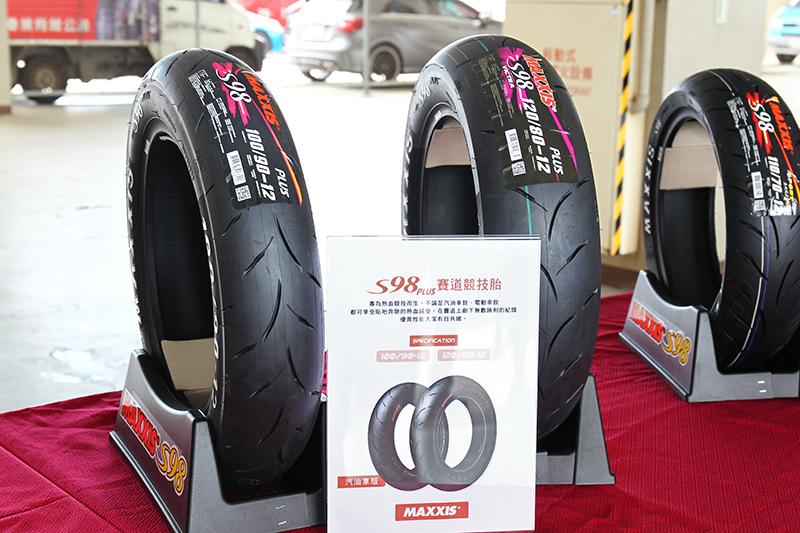 S98 Plus導入Ultra-R膠料配方讓輪胎快速達到工作溫度。