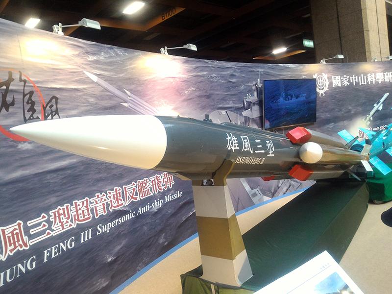 台灣最驕傲之雄風三型超音速反艦飛彈。