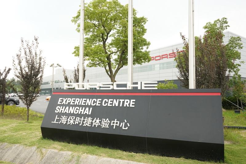 受Porsche Taiwan之邀在發表會前至上海的體驗中心先行上了Taycan的教育訓練課程
