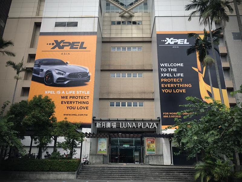 XPEL ASIA總部成立發表會於宜蘭新月廣場舉辦。
