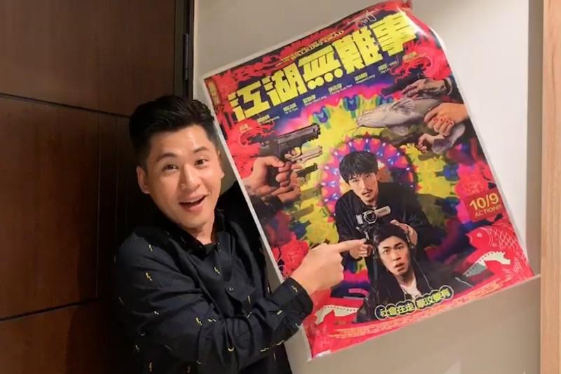 黃迪揚在電影《江湖無難事》中飾演男主角之一的文西(穩死)導演。