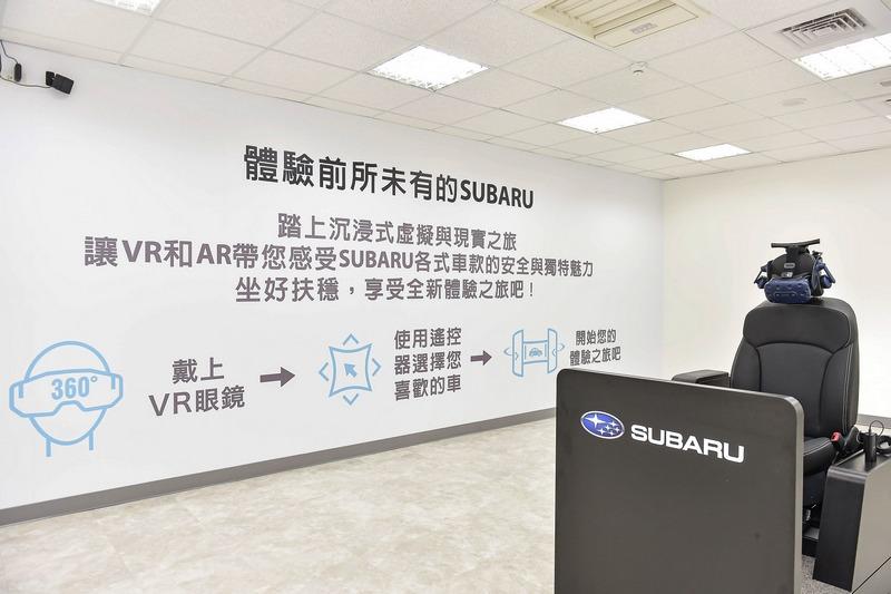 Subaru台灣意美汽車現階段於北部及桃園中壢配置AR & VR實境賞車與模擬試乘設備。