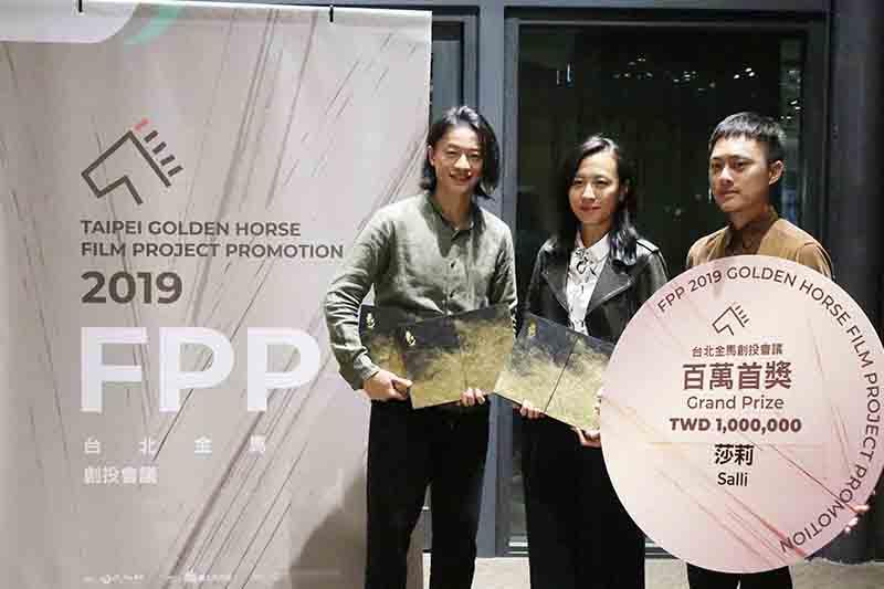 2019金馬創投會議百萬首獎得主《莎莉》,左起製片王威人、曾曼盈、導演練建宏