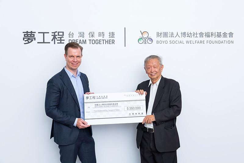 啟動「DREAM TOGETHER 夢工程」計畫首年,台灣保時捷率先關注偏鄉教育議題,致贈新台幣35萬元,支持博幼社會福利基金會「協助偏鄉孩童教育脫貧」理念。