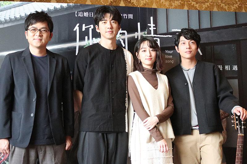 (左起) 《你的情歌》導演安竹間傅孟柏、柯佳嬿、及謝博安