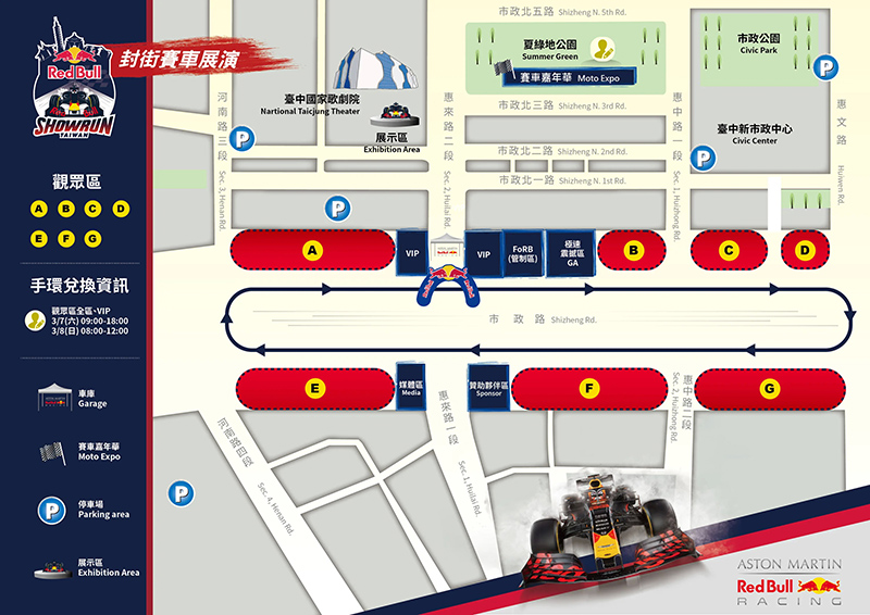 2020 Red Bull Racing Showrun台中場。