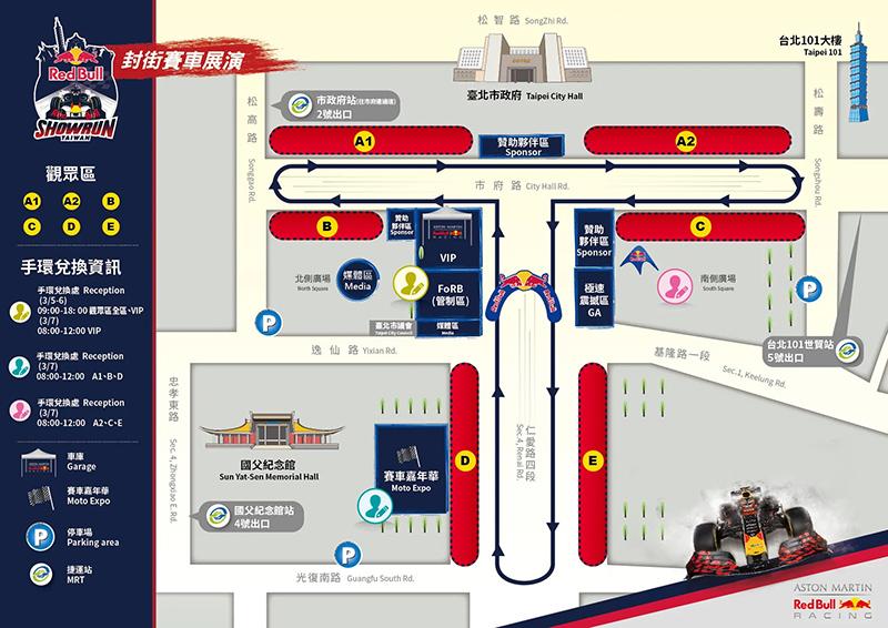 2020 Red Bull Racing Showrun台北場。