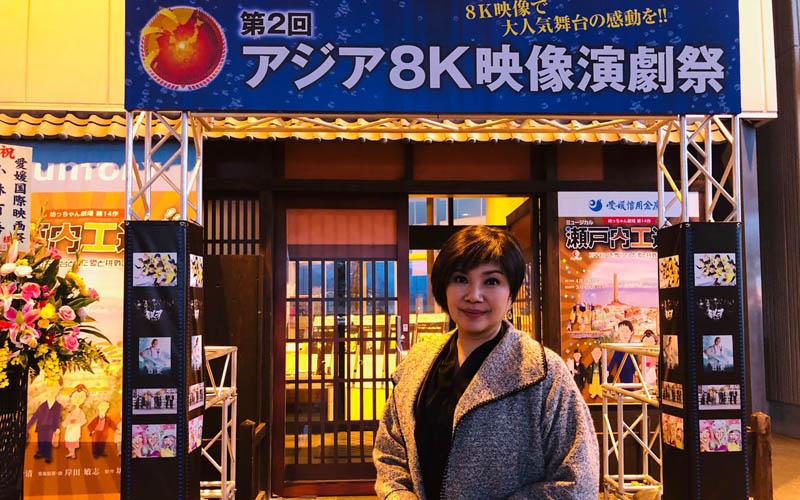 唐美雲受日本愛媛縣邀請參加「愛媛國際電影節」的8K映像演劇祭