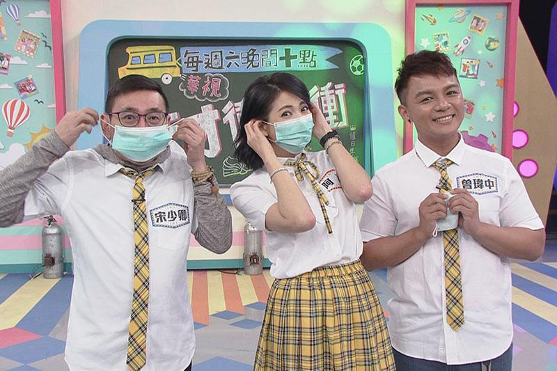 藝人(左起)宋少卿、阿喜、曾瑋中示範如何戴口罩。/華視提供