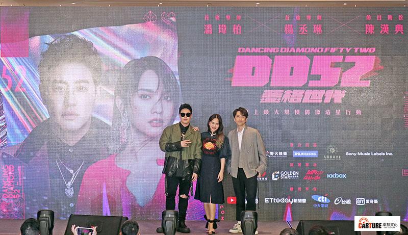 「菱格世代DD52」由楊丞琳和潘瑋柏擔任導師,陳漢典擔任節目助教。