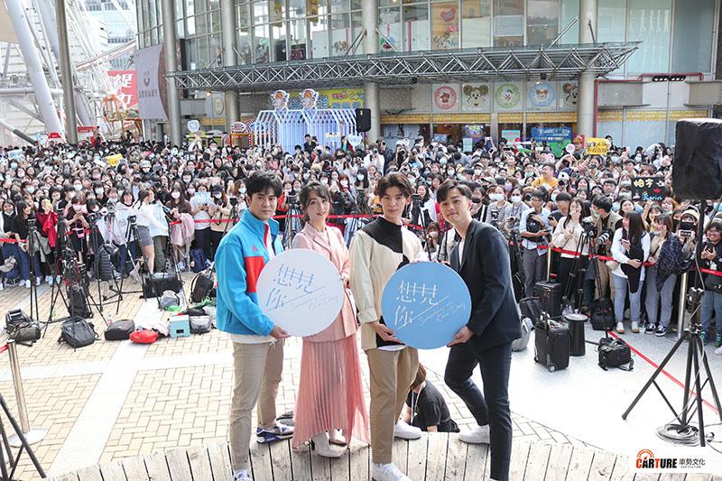 《想見你》主要演員柯佳嬿、許光漢、施柏宇、顏毓麟簽名見面會擠爆三千人。
