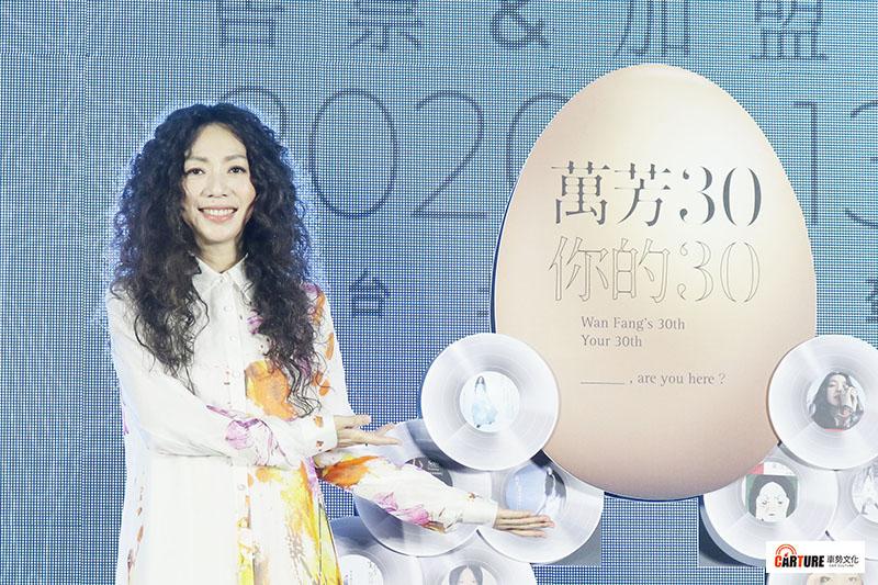 萬芳舉辦「萬芳30台北小巨蛋演唱會售票暨加盟何樂音樂記者會」。