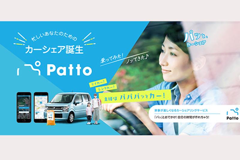 Suzuki於日本大阪府豐中市提供「Patto」汽車共享服務