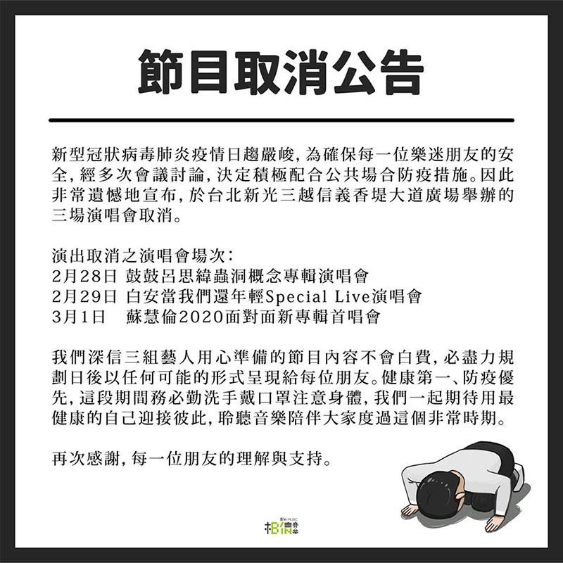 鼓鼓、白安、蘇慧倫香堤大道演唱會宣布取消。/翻攝自相信音樂國際股份有限公司官方臉書。