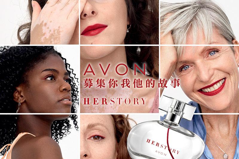 Avon承諾出資1,000萬美元,號召全球女性一起參與#Speakout