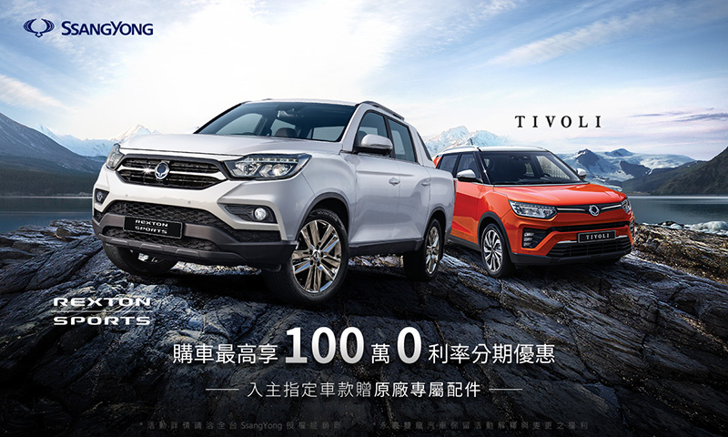 SsangYong雙龍汽車3月份持續推出全車系高額0利率方案,入主指定車款再享原廠專屬配件。