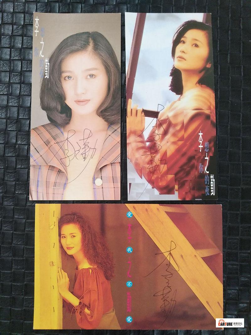 李之勤專輯簽名書卡