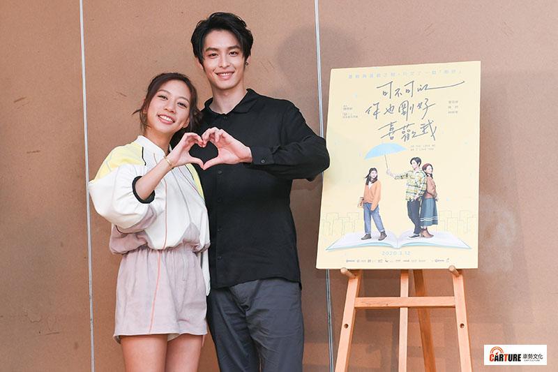 電影《可不可以,你也剛好喜歡我》演員曹佑寧(右)、陳妤(左)