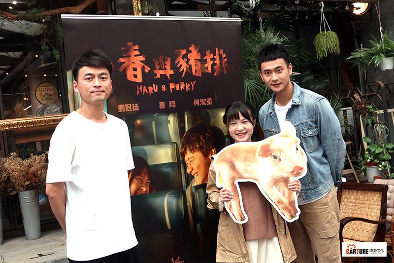 公視人生劇展《小春與豬排》導演黃駿傑(左起)、何潔柔與劉冠廷