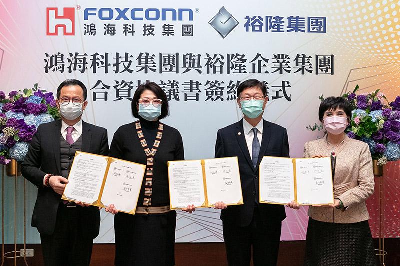 2020年,裕隆與鴻海簽署合資協議設立公司。