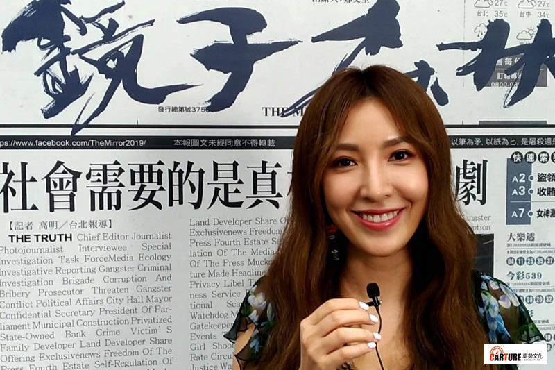 《鏡子森林》女主角楊謹華親錄影片,邀請車勢文化的朋友收看新戲