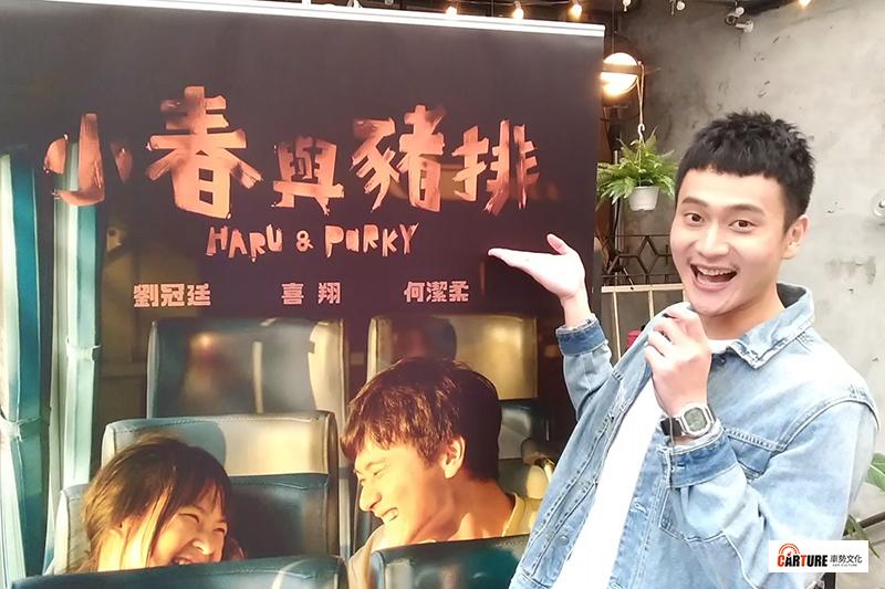 劉冠廷親錄影片,邀請車勢文化的朋友收看《小春和豬排》