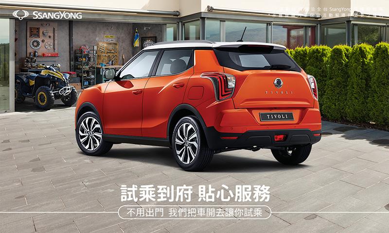 SsangYong雙龍汽車推出「到府試乘」暖心服務,在家也能體驗雙龍操駕魅力。