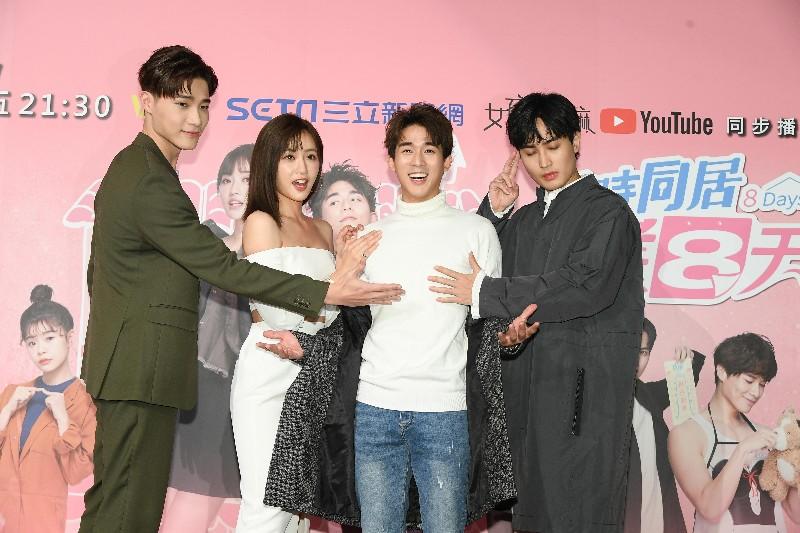 《限時同居侯八天》主要演員(左起)宋偉恩、梁以辰、李博翔、勵政達。