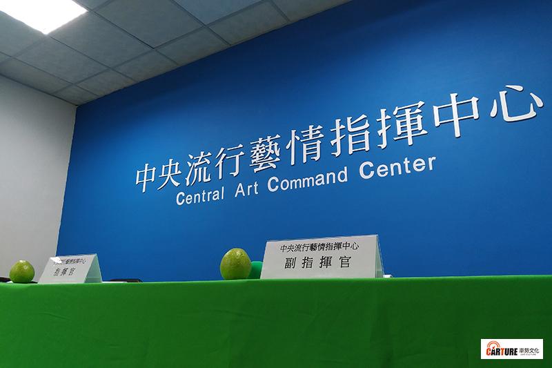 「中央流行藝情指揮中心」錄影場景。