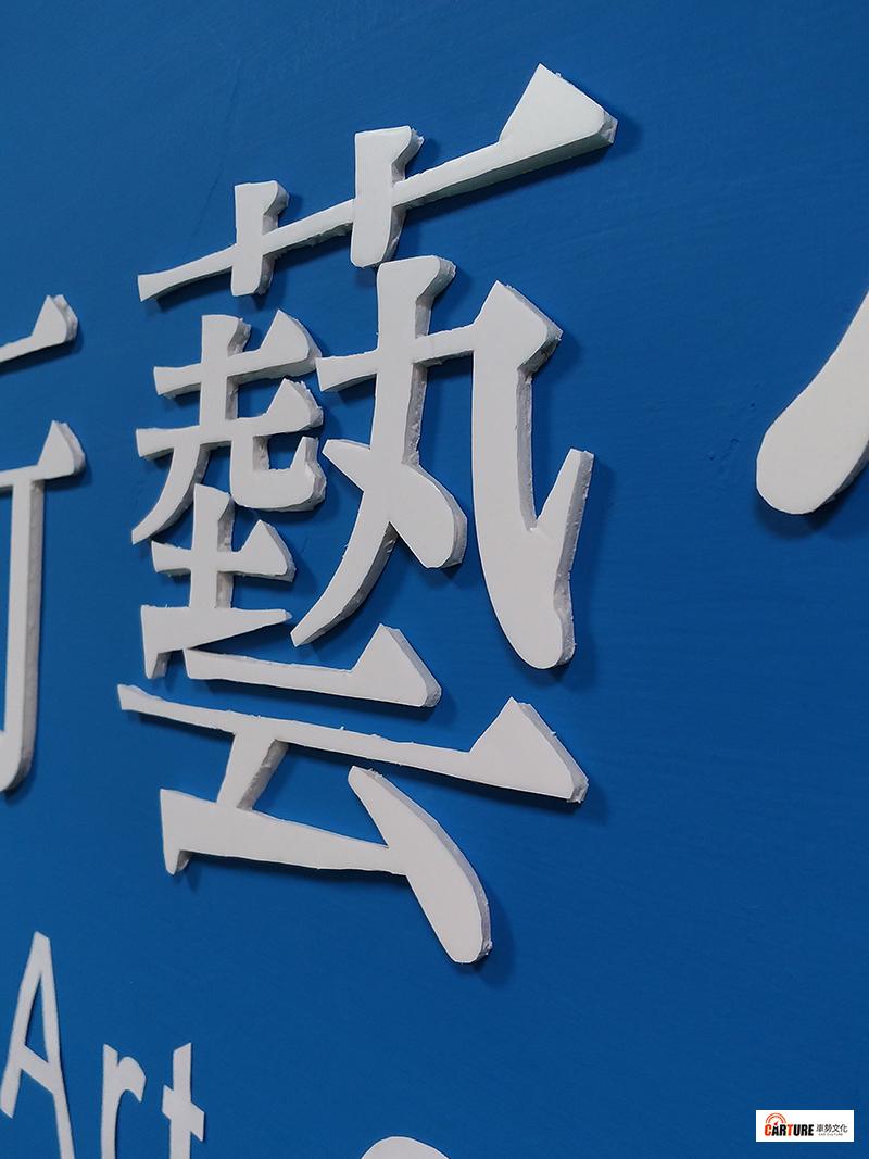 全民大劇團團長謝念祖表示「中央流行藝情指揮中心」播出後被酸「藝」情寫錯字。