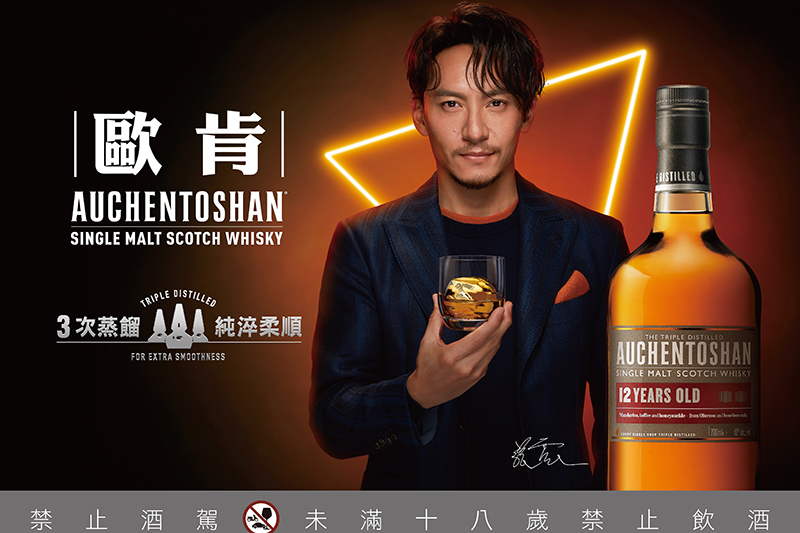 張震擔任歐肯台灣代言人,樹立單一麥芽威士忌口感新標準。