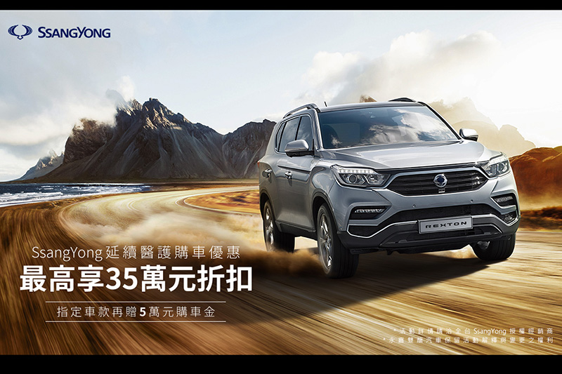 SsangYong本月延續醫護購車優惠;五月份購車最高享35萬元折扣,指定車款再贈5萬元購車金。