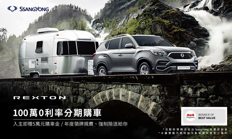 本月入主SsangYong《REXTON》享舊換新10萬元折扣及100萬0利率購車優惠。