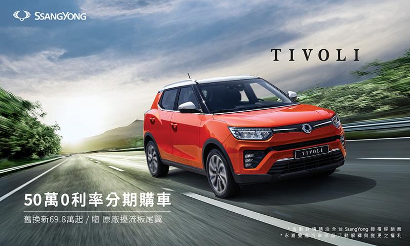 五月份入主SsangYong《Tivoli》,享50萬0利率購車分期優惠,原廠擾流板尾翼套件加碼送給你。