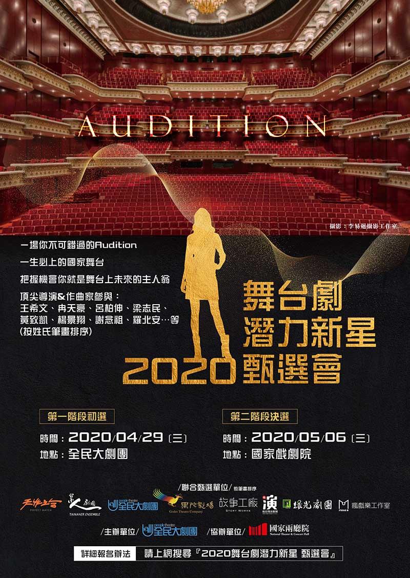 2020舞台劇潛力新星徵選會由八個劇團聯合舉辦,複選將辦在國家戲劇院舞台上。/全民大劇團提供
