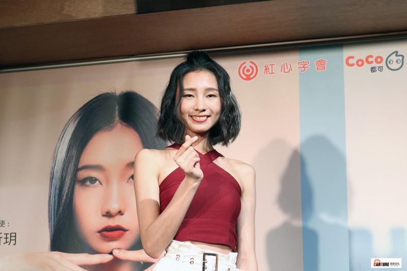 陳忻玥擔任紅心字會公益大使。