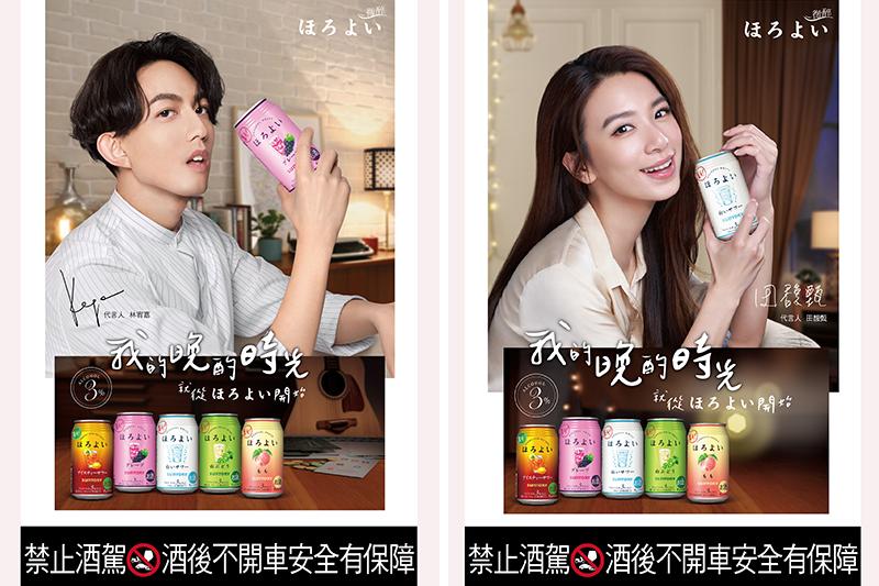 《Horoyoi微醉》雙代言人,林宥嘉(左起)、田馥甄。
