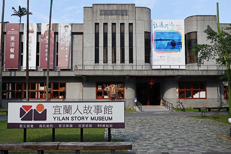 要想知道宜蘭人的動人故事?來趟宜蘭人故事館便能知曉。