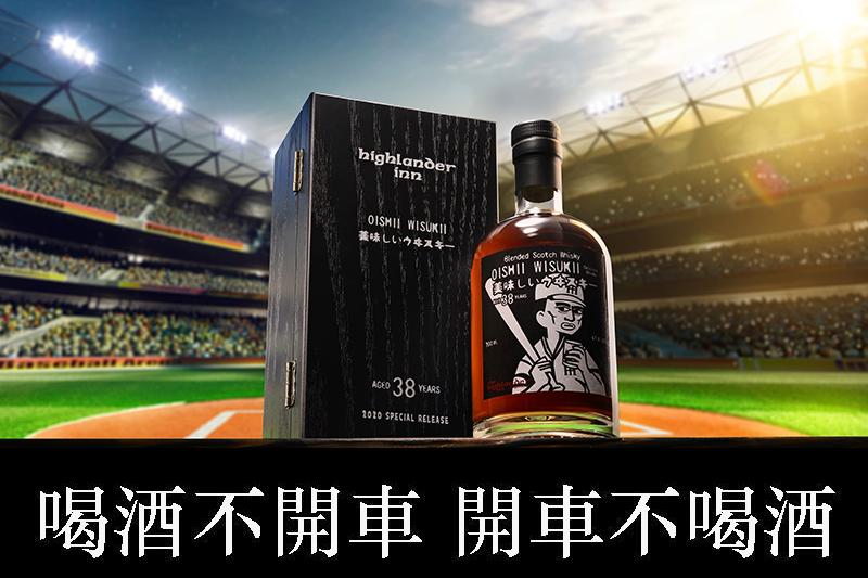 高地人小酒館2020年台灣限定版,慶祝台灣職棒全球率先開打