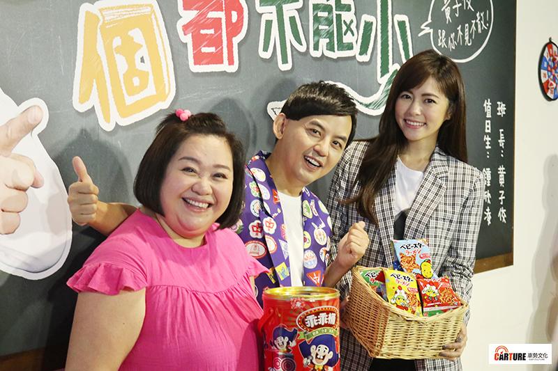 黃子佼(中)新節目《一個都不能少》舉行媒體茶敘,鍾欣凌(左)、任容萱(右)驚喜現身送上乖乖桶、模範生點心麵。